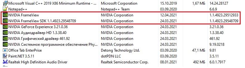 что за программа nvidia frameview sdk