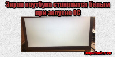 Белый экран с полосками на ноутбуке при запуске ОС