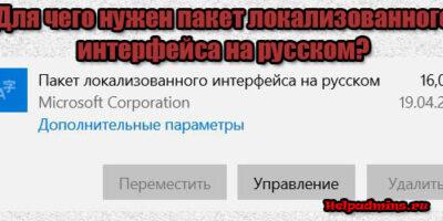 Пакет локализованного интерфейса на русском что это?