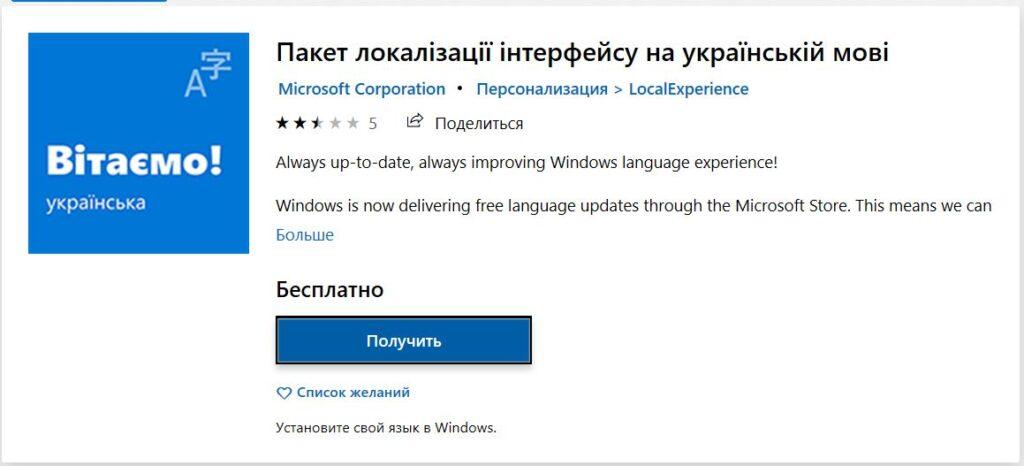 пакет локализованного интерфейса на русском что это