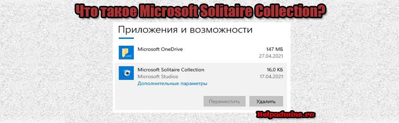 Microsoft Solitaire Collection что это за программа и нужна ли она?