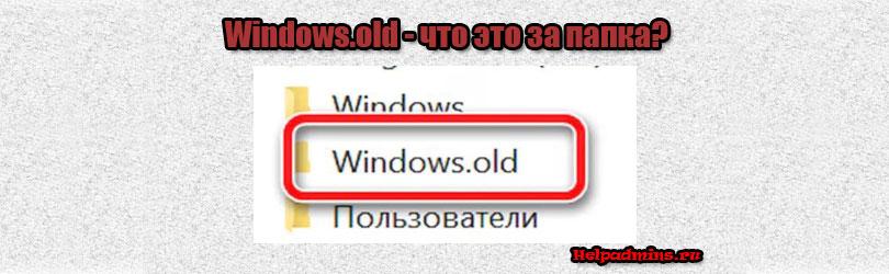 windows.old что это за папка можно ли удалить