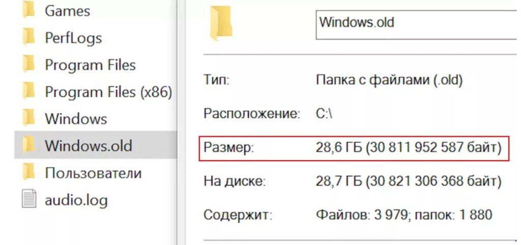 что такое windows.old