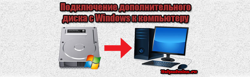 Подключение дополнительного жесткого диска с Windows к ПК