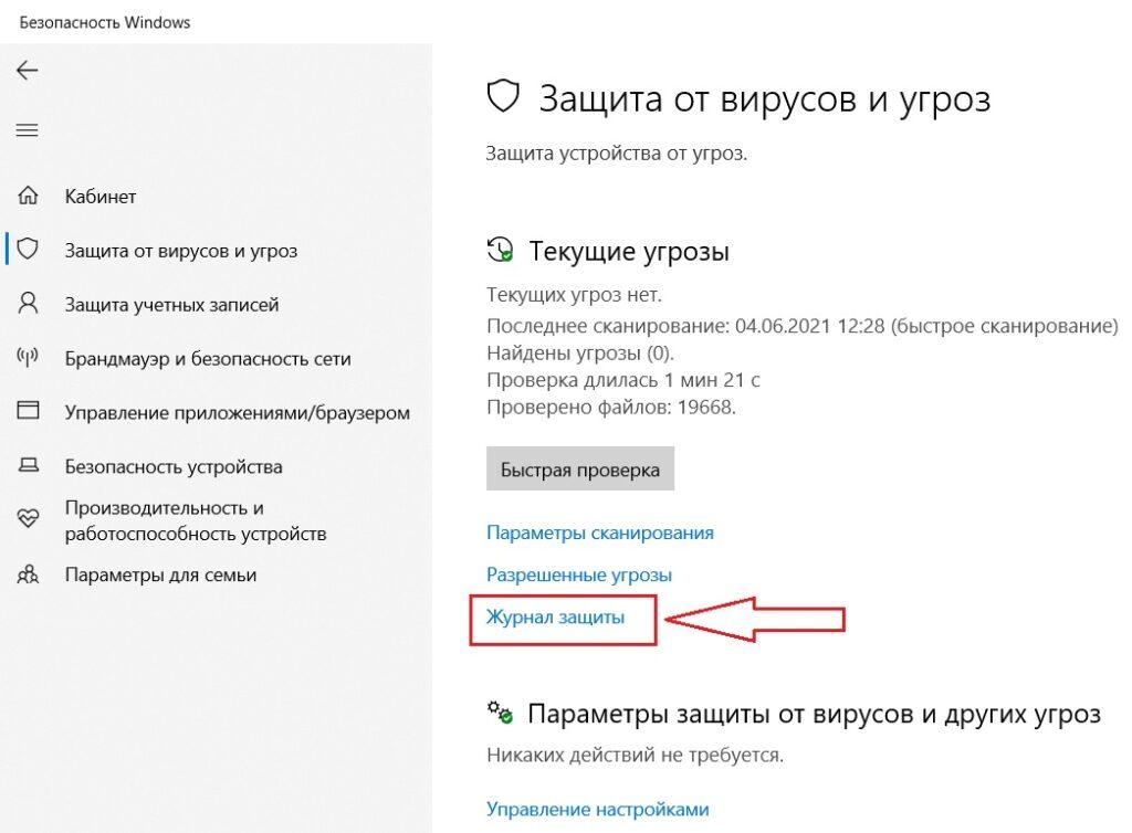 Где найти заблокированные файлы в защитнике windows 10?