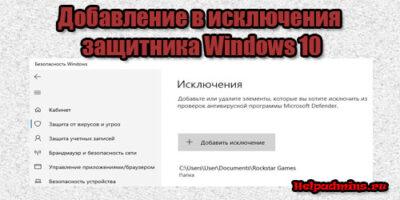 Добавляем папку в исключения встроенного в Windows 10 антивируса