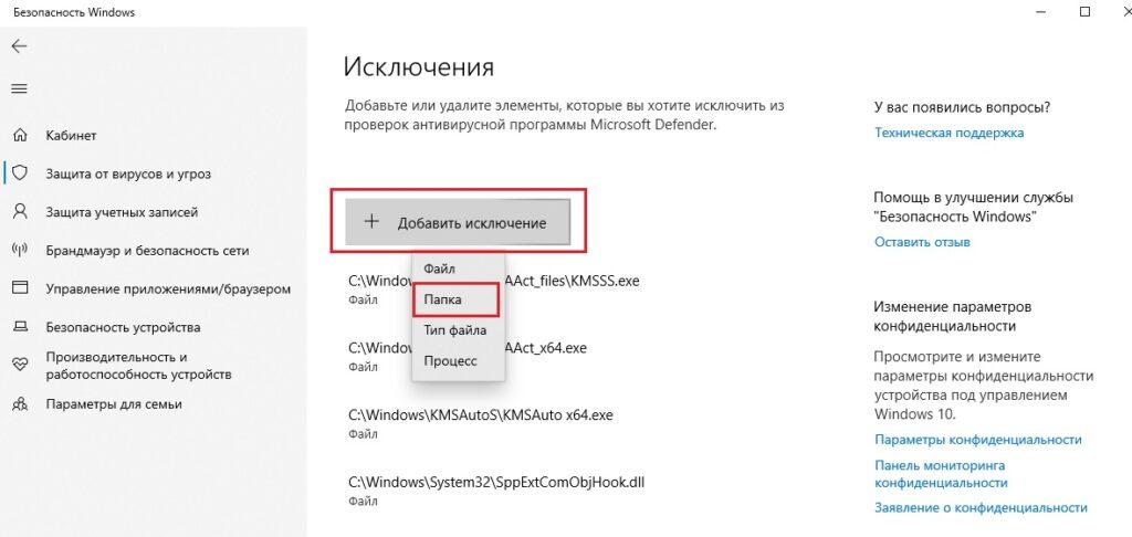 добавление в исключения защитника windows 10
