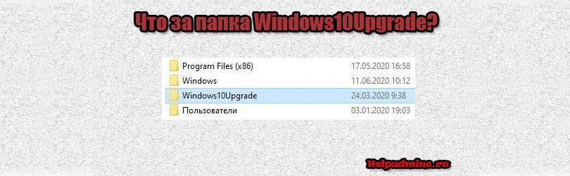 Windows10Upgrade что это за папка?