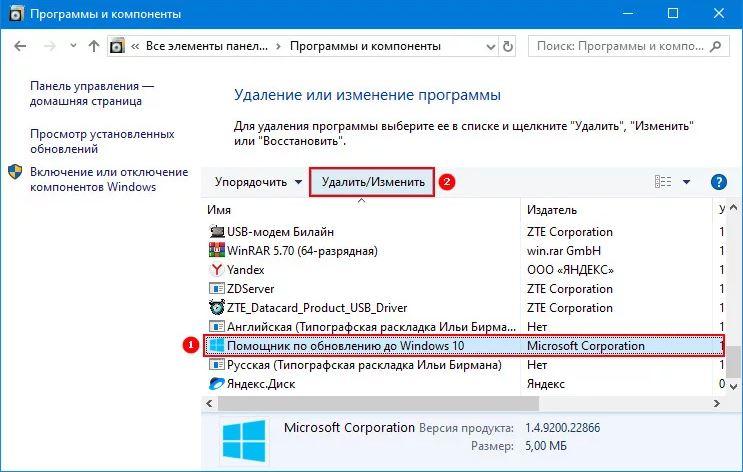 для чего нужна папка Windows10Upgrade