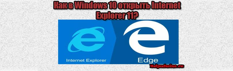 как установить internet explorer 11 на windows 10 вместо microsoft edge