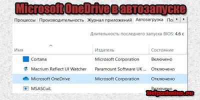 что такое Microsoft OneDrive в автозагрузке