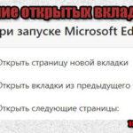 Как в Microsoft Edge сохранять вкладки при закрытии?