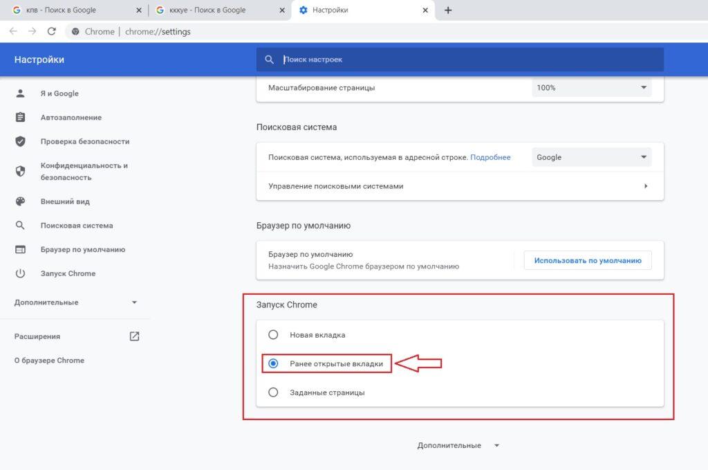 Как сделать сохранение вкладок в Гугл Хром после закрытия?