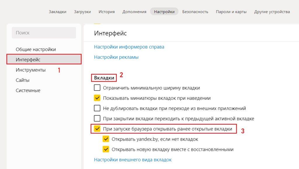 Автоматическое закрытие всех вкладок после выхода из Яндекс браузера