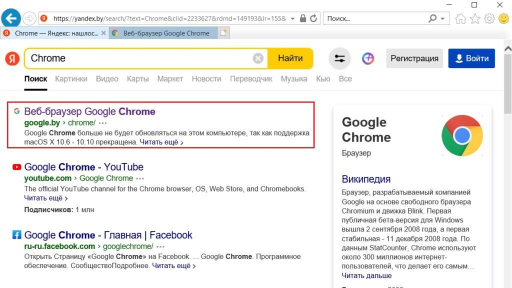 восстановление гугл хром без удаления