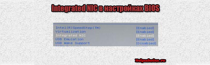 Что за опция Integrated NIC в BIOS