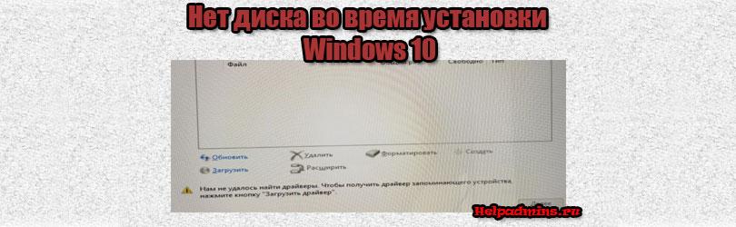 Ноутбук HP не видит жесткий диск(SSD) при установке windows 10