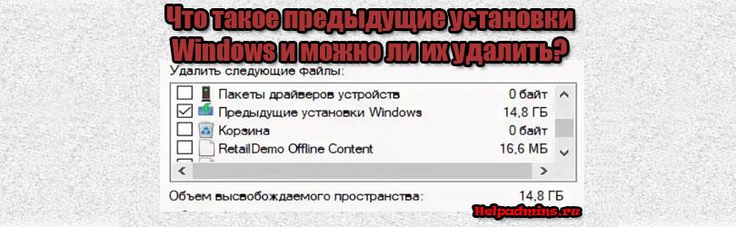 Предыдущие установки Windows 10 можно ли удалить?