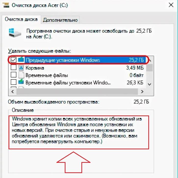 предыдущие установки windows 10 можно ли удалить