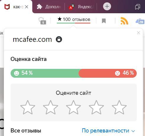 Что такое WebAdvisor от Mcafee