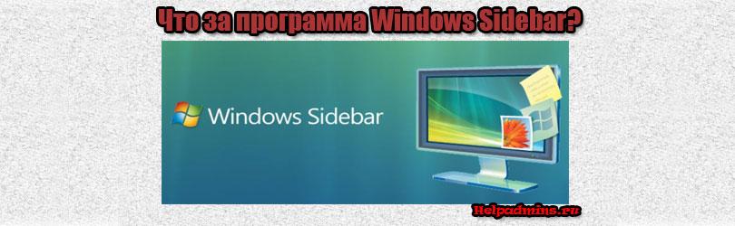 что такое windows sidebar
