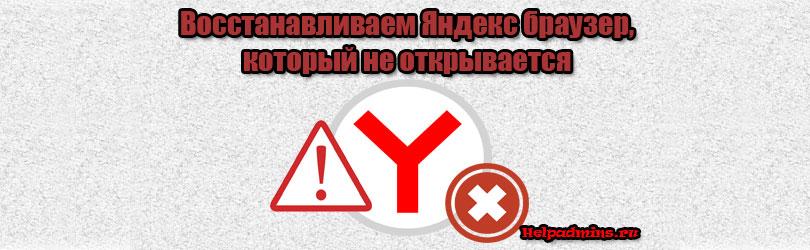 Как восстановить Яндекс Браузер, если он не открывается