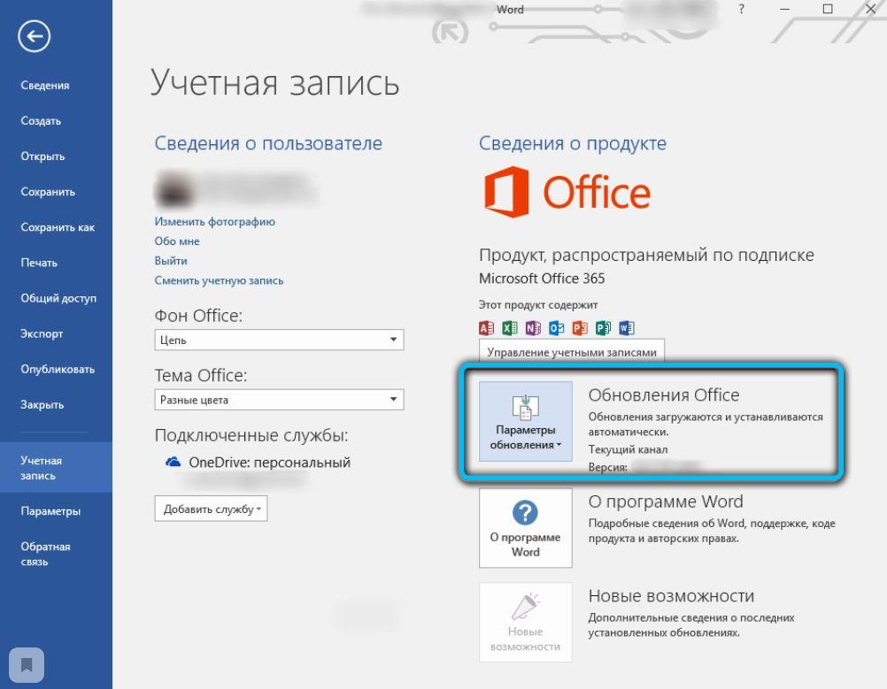 Что такое Microsoft Office Click-to-Run