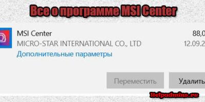 что такое MSI Center