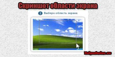 Как сделать скриншот части экрана на компьютере с windows 10?