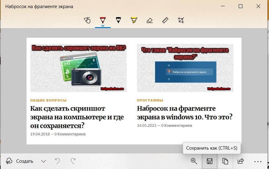 снимок части экрана в Windows 10