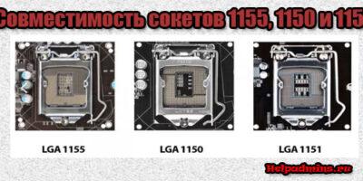 Можно ли поставить процессор с сокетом 1150 или 1155 на сокет 1151?