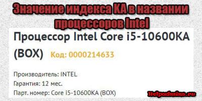 KA в названии процессора Intel